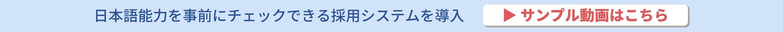 日本語能力を事前にチェックできる採用システムを導入
