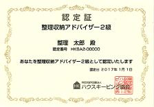 整理収納アドバイザー2級講座認定証。奈良大阪京都滋賀で取得可。