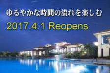 【2017年4月Reopens】 ホテルアラマンダ小浜島・ホテルニラカナイ小浜島