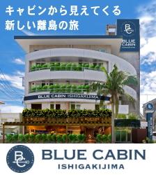 10月15日OPEN!ブルーキャビン石垣島 ~キャビンから見えてくる新しい離島の旅~