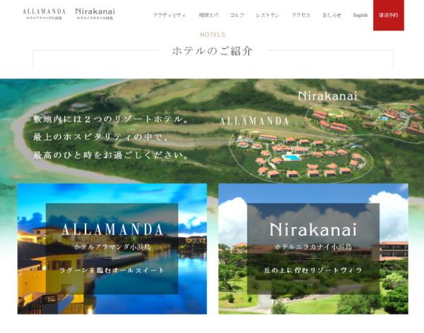 """【公式ホームページ】ホテルアラマンダ小浜島・ニラカナイ小浜島  ~沖縄県八重山諸島の真ん中にある小浜島は、ゆるやかな時間の流れを楽しむ""""ごほうび""""で溢れています。2つのリゾートホテル、ゴルフ場、ビーチ、琉球スパがあるビーチリゾートで、最高のひとときをお過ごしください。~"""