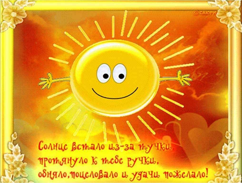 Солнце светит картинки с надписями