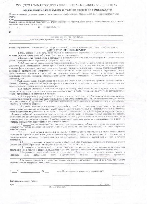 информированное добровольное согласие на медицинское вмешательство ребенку