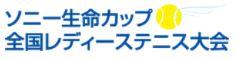 ソニー生命カップ全国レディーステニス大会