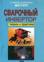 Книга сварочный инвертор
