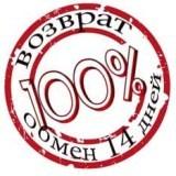 100% возврат денег 14 дней