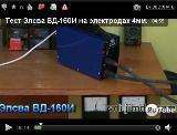 Элсва ВД-160И тест