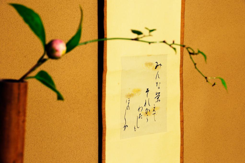 弥栄子先生色紙 「みんな栄えて それからわたしも」 ほのぼの女