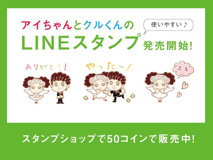 アイちゃんクルくんの使いやすいLINEスタンプ発売開始!