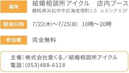 浜松アクトタワー内 コングレスセンター3階 32ルーム アイクル特設ブース