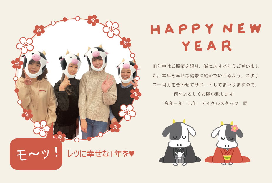 【新年のご挨拶】新年明けましておめでとうございます。