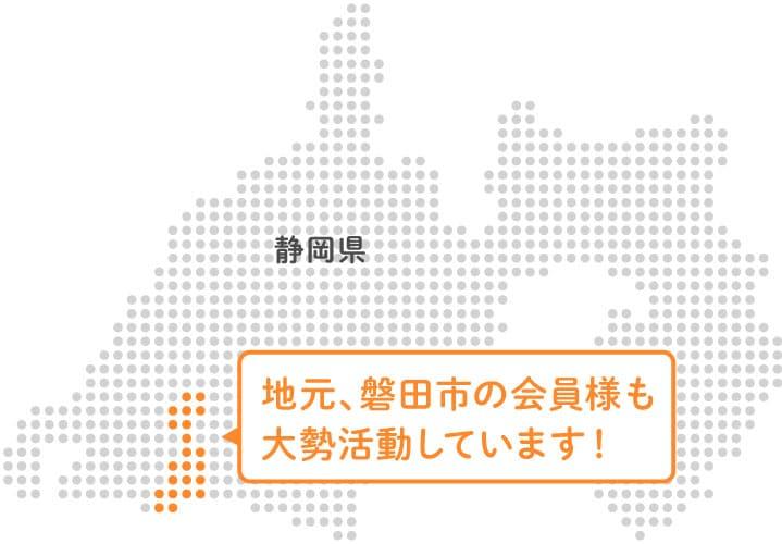 地元、磐田市の会員様も大勢活動しています。