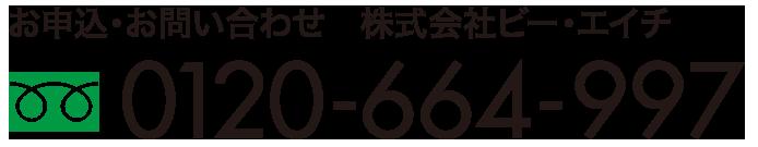 0120-664-997