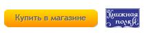 Силуэты. Проект 'Kinesis'  Алексей Декань Фантастический роман ISBN 978-966-2615-71-5