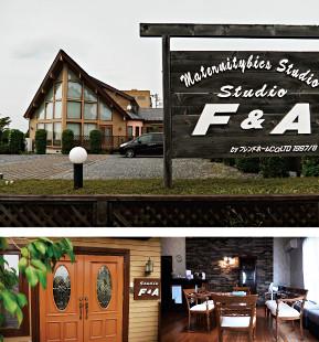 F&Aスタジオ