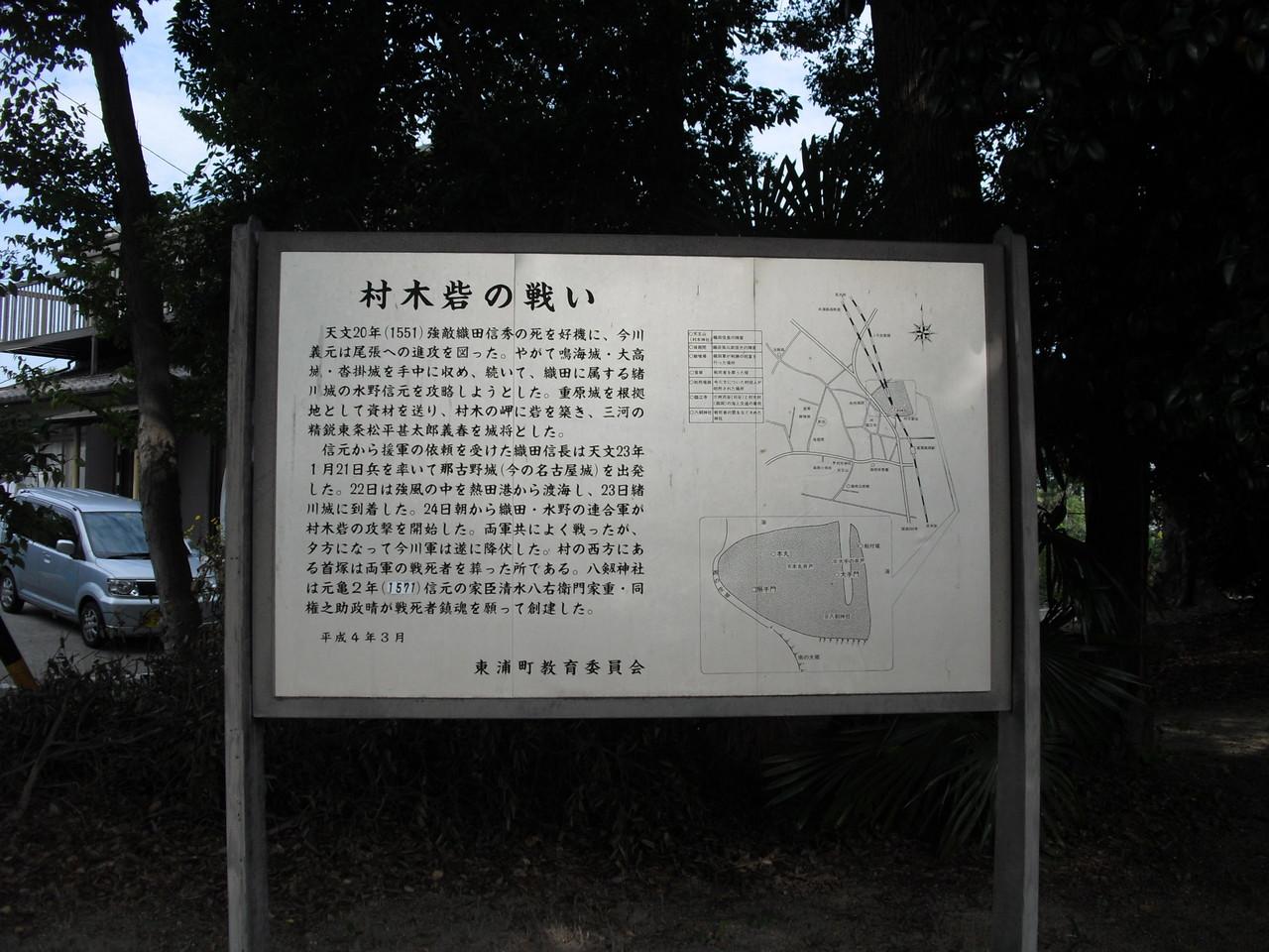 織田信長が戦った「村木砦の戦い」址(森岡)