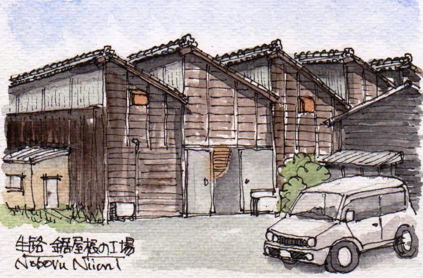 ノコギリ屋根の工場(生路)