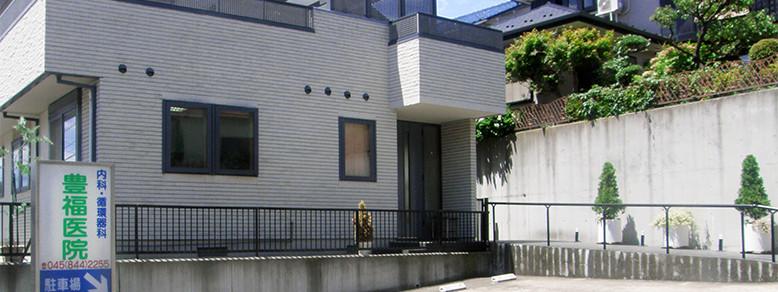 港南区上永谷の豊福医院は、循環器・内科専門医の医院です