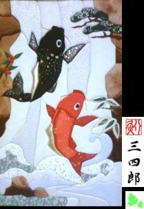 相馬シズヱ さん 作 「鯉の滝登り」